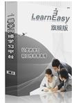 LearnEasy®旗舰版