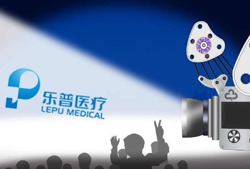 乐普医疗器械股份有限公司网络学习系统正式启动