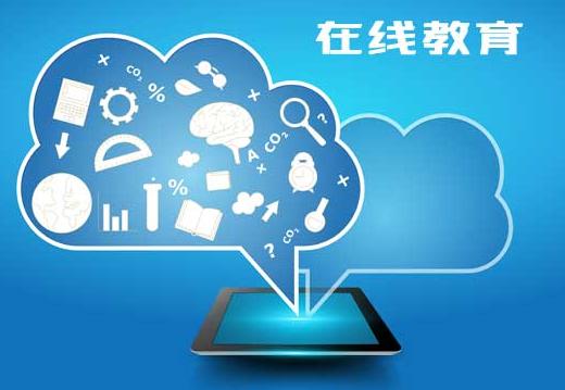 在线教育平台有哪些?网上授课平台哪个好