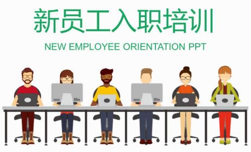 企业公司新员工培训计划方案内容怎么写