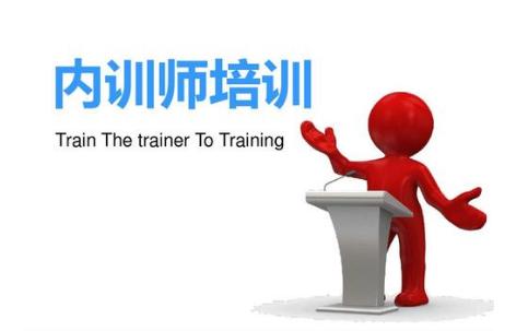 企业内训讲师培养计划是什么