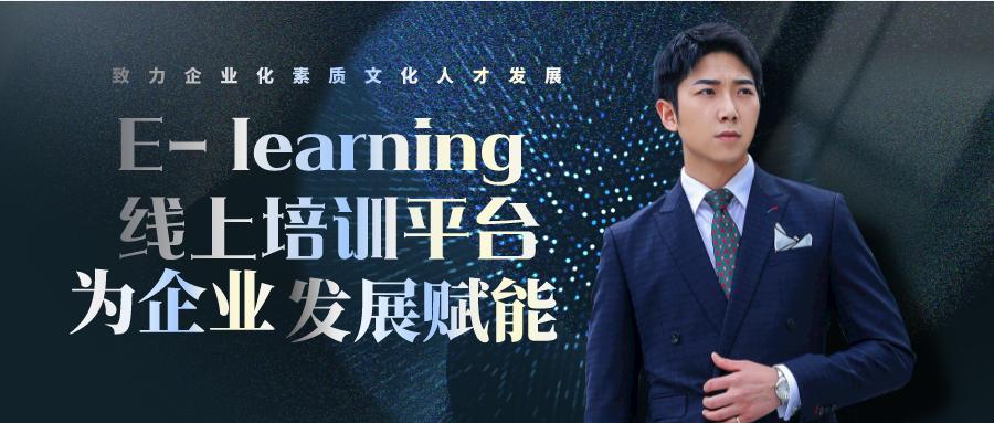 E-learning究竟是什么?它的优势在哪里?