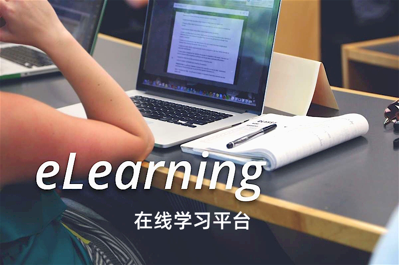 E-learning平台费用贵吗?价格标准取决于哪些方面?