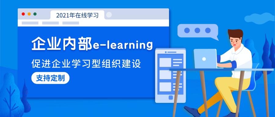 搭建企业内部e-Learning平台,推动企业学习型组织建设