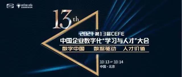 """CEFE第13届中国企业数字化学习大会活动回顾—企学宝""""三优专家"""""""