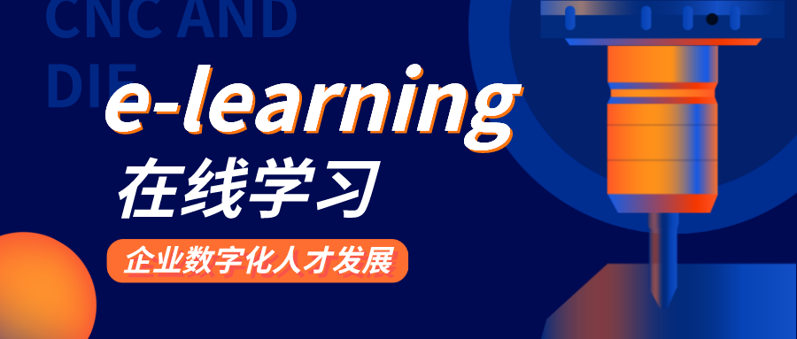 e-learning是什么?发展现状是怎样的?