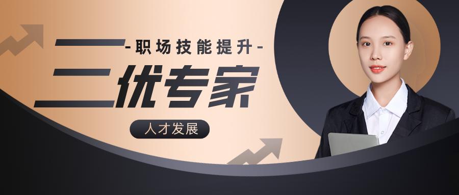 """企学宝""""三优专家""""为企业搭建职业技能线上培训平台"""