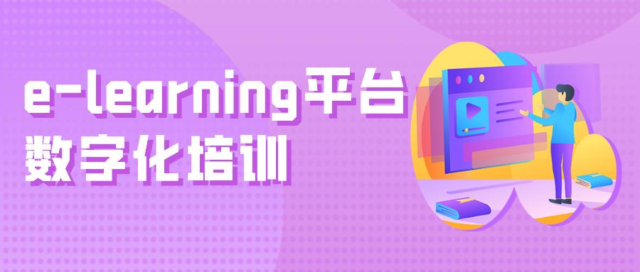 e-learning平台价格 电子教学能降低培训成本吗?