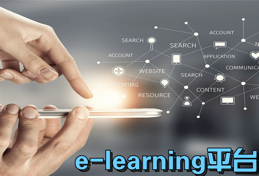 e-learning平台