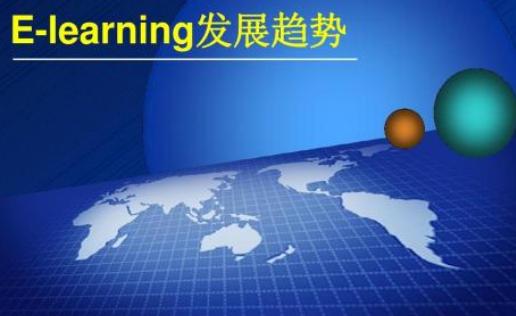 企业e-learning在线学习平台