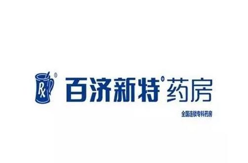 广州百济新特药房网
