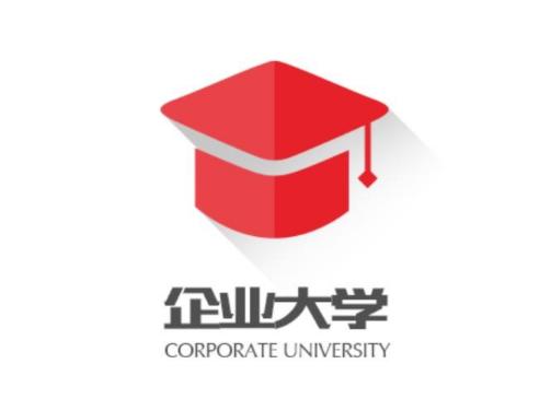 企业大学和大学的区别