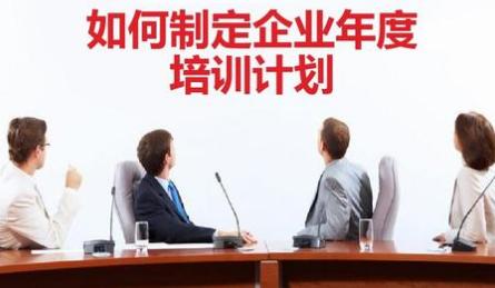 企业培训计划方案