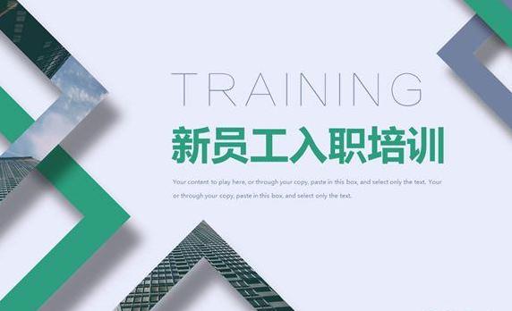 企业新员工入职培训平台