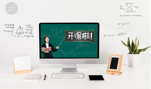 网上教学软件哪个最好